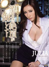 JULIA RBD-393 Free Jav Streaming