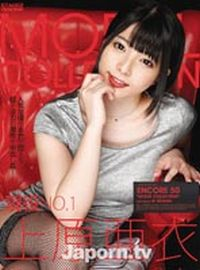 Ai Uehara Encore Vol.50 MODEL COLLECTION S2M-050 Jav Streaming