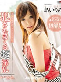 Miku Airi CATWALK POISON 45 CWPBD-45 Jav Streaming