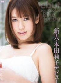 Riko Honda HODV-21057 Jav Streaming