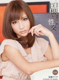 Anna Anjo IPZ-027 Jav Streaming