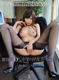 Yuria Kiritani BEB-059 Jav Streaming