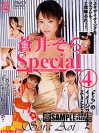 Sora Aoi SDV-032 Jav Streaming