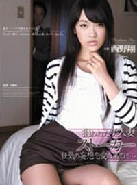 Sho Nishino RBD-441 Free Jav Streaming