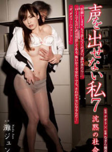 Jun Nada RBD-684 Jav Streaming