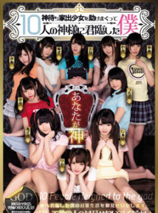 Waiting For Spared The Girls MIRD-173 Free Jav Streaming