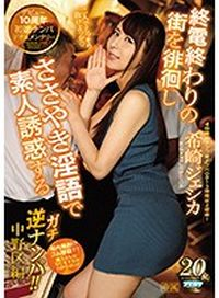 Jessica Kizaki IPX-244 Jav Streaming