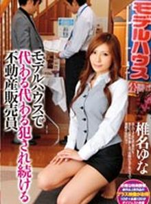 Yuna Shiina SMA-644 Free Jav Streaming