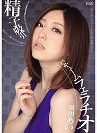 Ai Hanada IPZ-272 Uncensored Free Jav Streaming