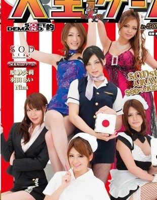 Saori Hara STAR-250 Uncensored Jav Streaming