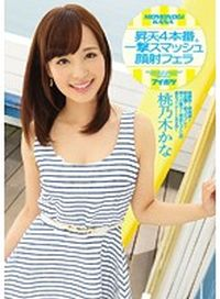 Kana Momonogi IPZ-653 Uncensored Jav Streaming