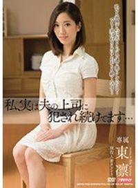 Rin Azuma MDYD-962 Uncensored Free Jav Streaming