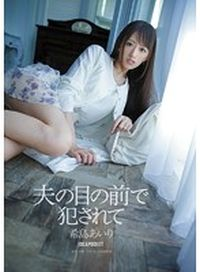 Airi Kijima IPZ-505 Uncensored Jav Streaming
