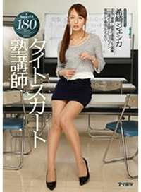 Jessica Kizaki IPZ-559 Uncensored Jav Streaming