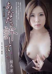 Rin Sakuragi ADN-036 Uncensored Jav Streaming