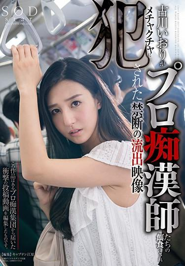 Iori Kogawa STAR-802 Free Jav Streaming