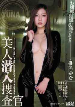 Yuna Shina WANZ-049 Uncensored Free Jav Streaming