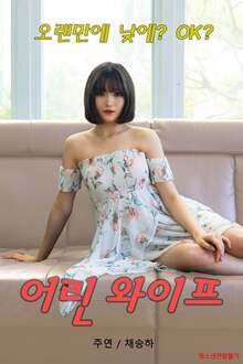 Young Wife (2020) 어린 와이프 Free Jav Streaming